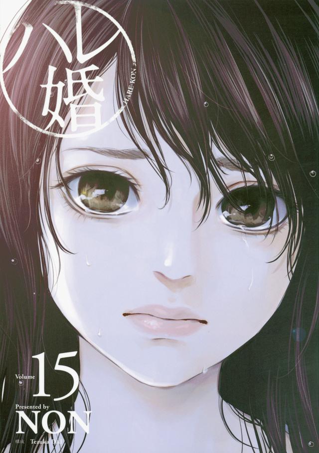 ハレ婚。(15)