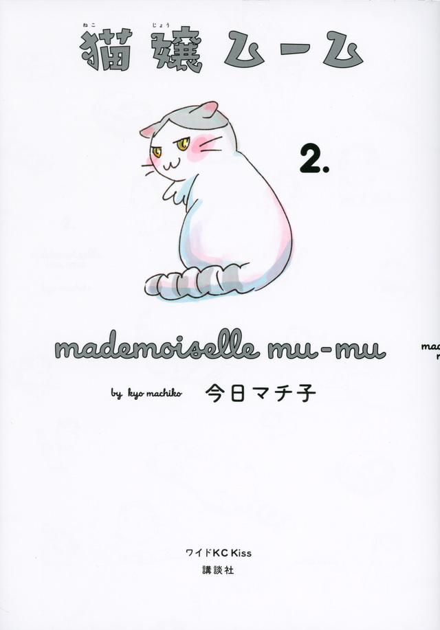 猫嬢ムーム(2)