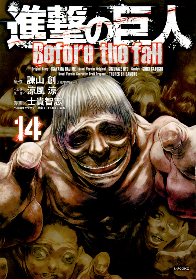進撃の巨人 Before the fall(14)