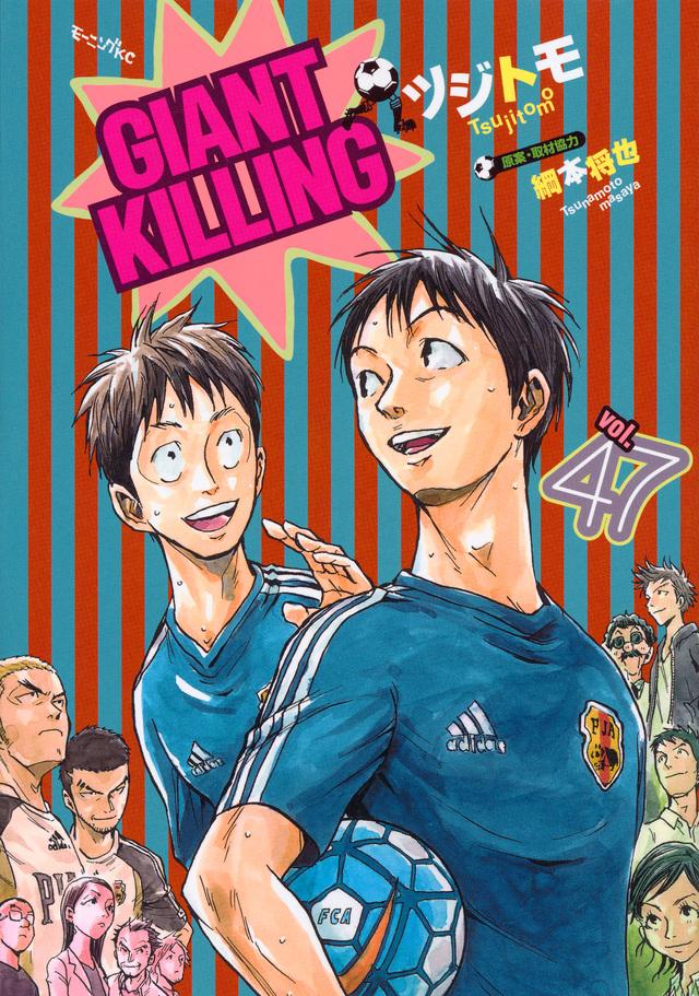 GIANT KILLING(47)