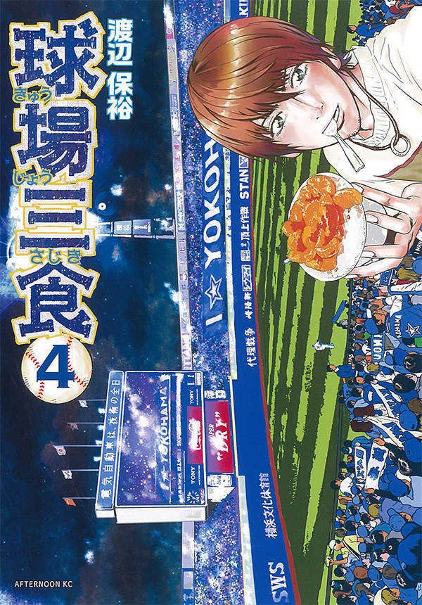 球場三食(4)