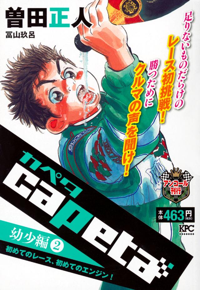 capeta 幼少編(2) 初めてのレース、初めてのエンジン! アンコール刊行