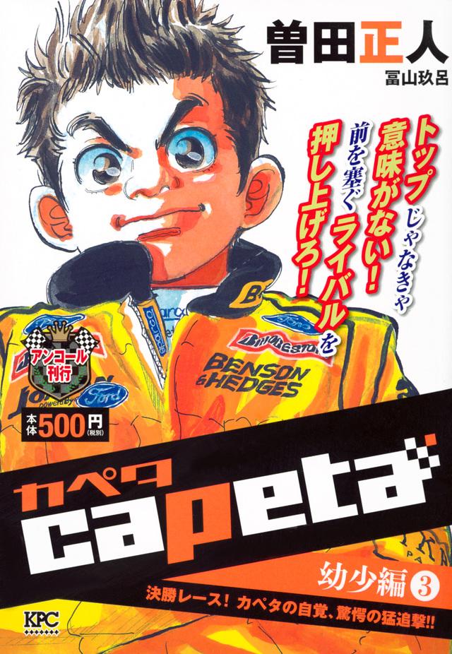 capeta 幼少編(3) 決勝レース! カペタの自覚、驚愕の猛追撃!! アンコール刊行