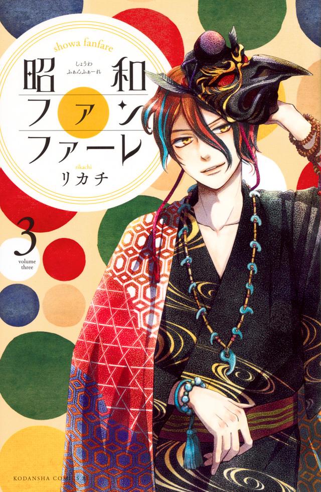 昭和ファンファーレ(3)