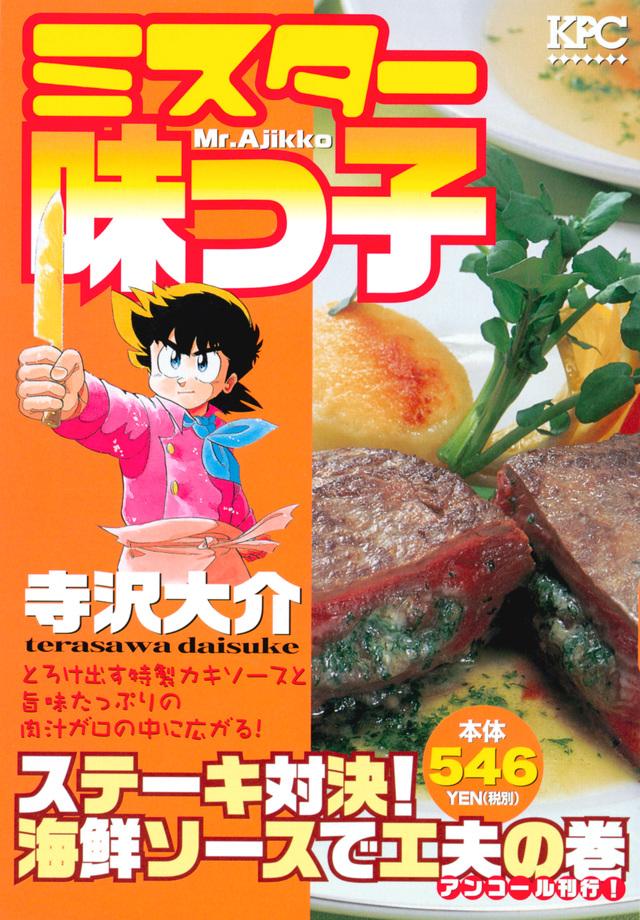 ミスター味っ子 ステーキ対決! 海鮮ソースで工夫の巻 アンコール刊行!