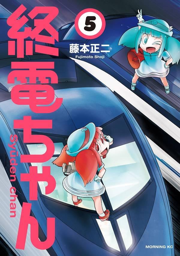 終電ちゃん(5)