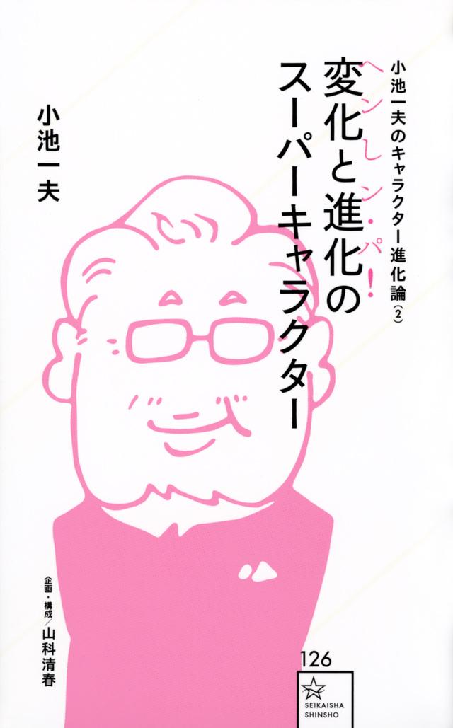 小池一夫のキャラクター進化論