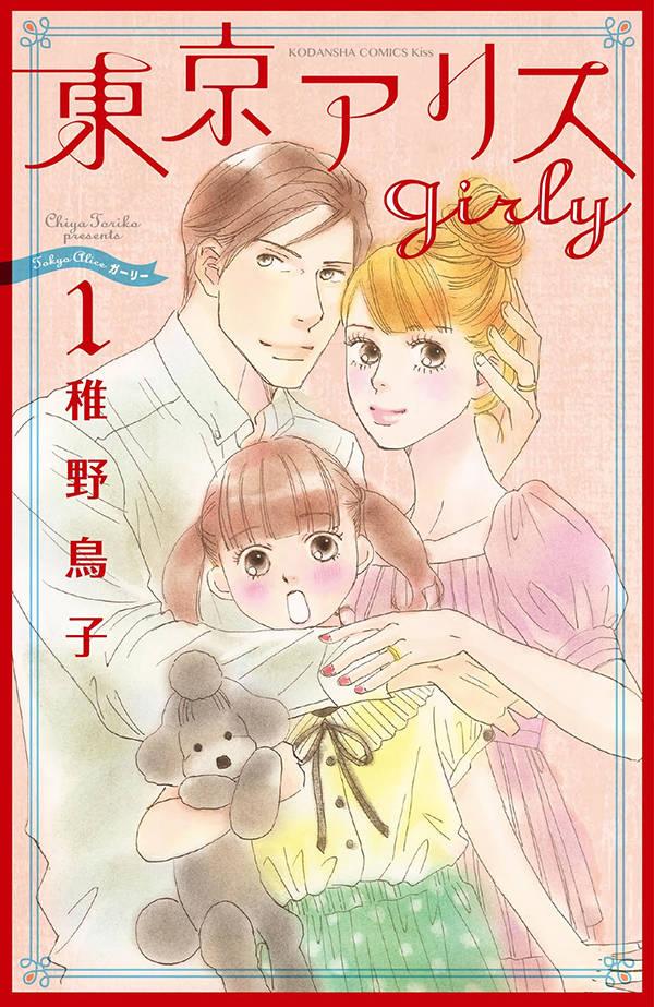 東京アリスgirly(1)
