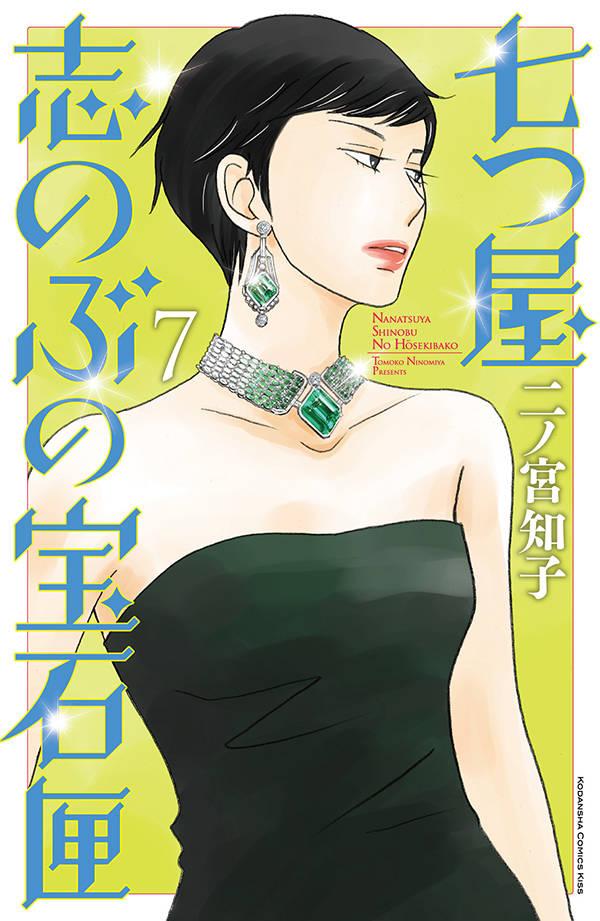 七つ屋志のぶの宝石匣(7)