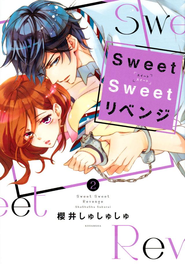 Sweet Sweet リベンジ(2)