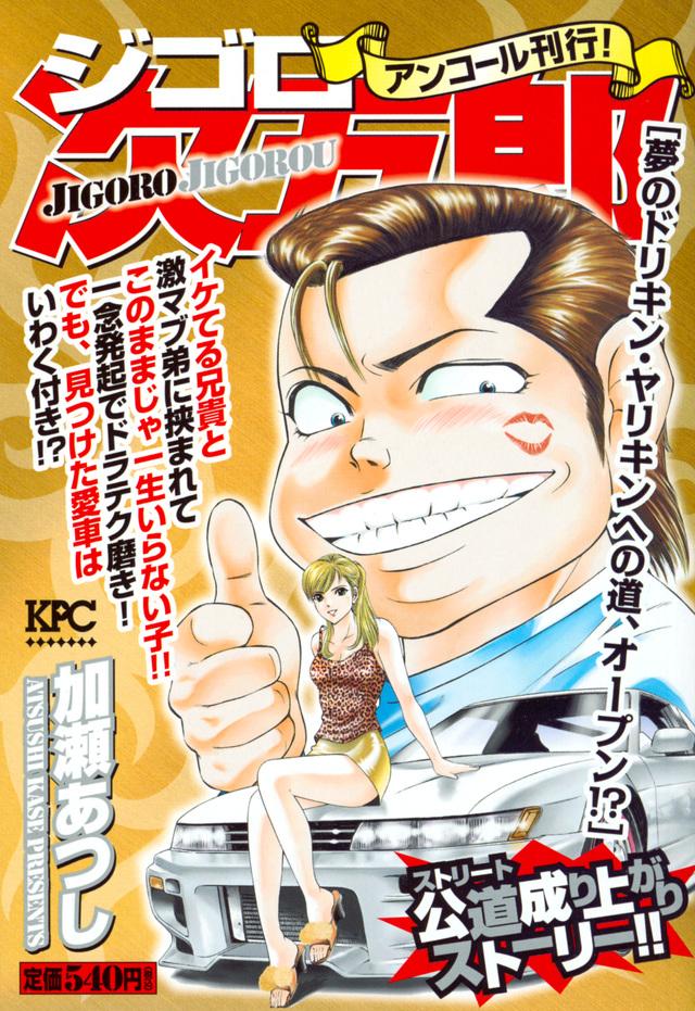 ジゴロ次五郎 夢のドリキン・ヤリキンへの道、オープン!? アンコール刊行!