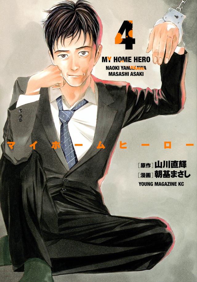 マイホームヒーロー(4)