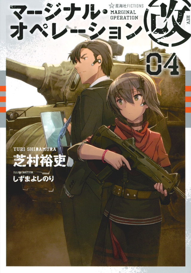 マージナル・オペレーション改 04