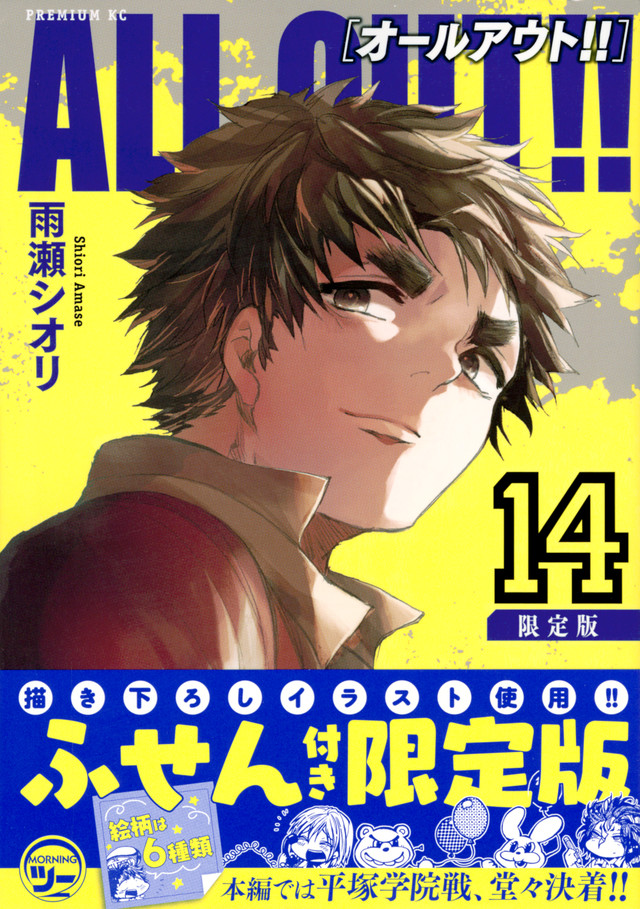 ALL OUT!!(14)限定版