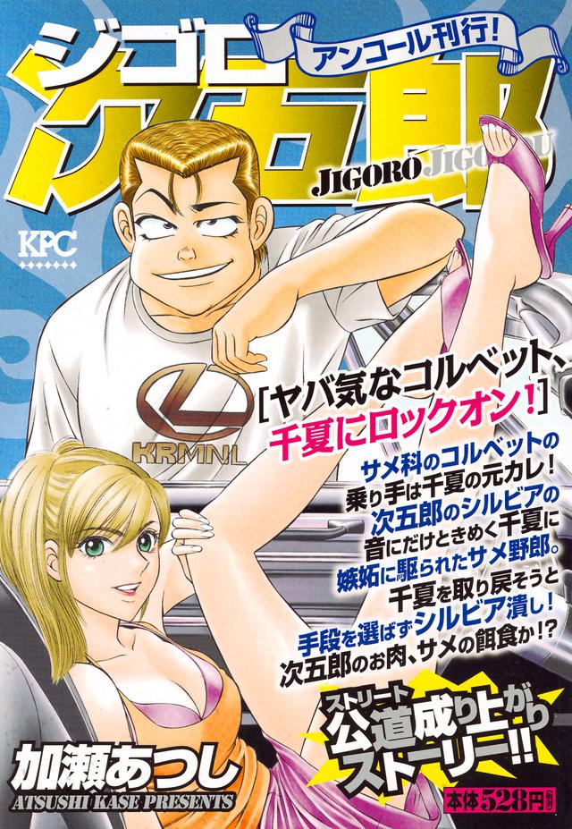 ジゴロ次五郎 ヤバ気なコルベット、千夏にロックオン! アンコール刊行!