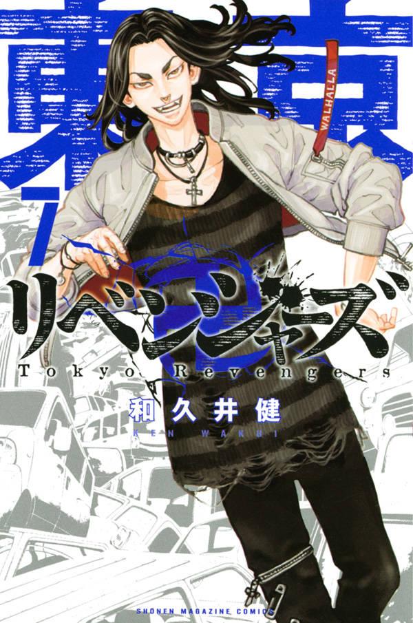 東京卍リベンジャーズ(7)