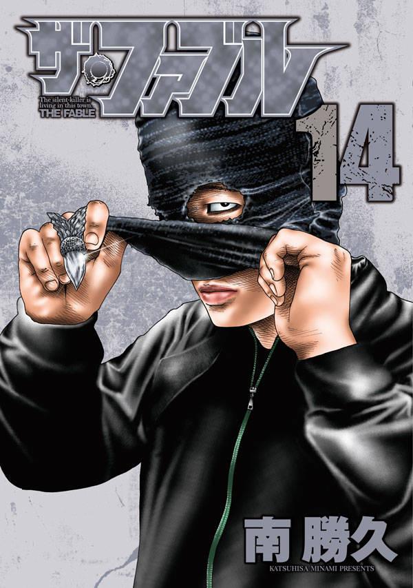 ザ・ファブル(14)