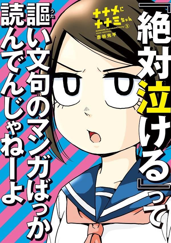 ナナメにナナミちゃん(2)