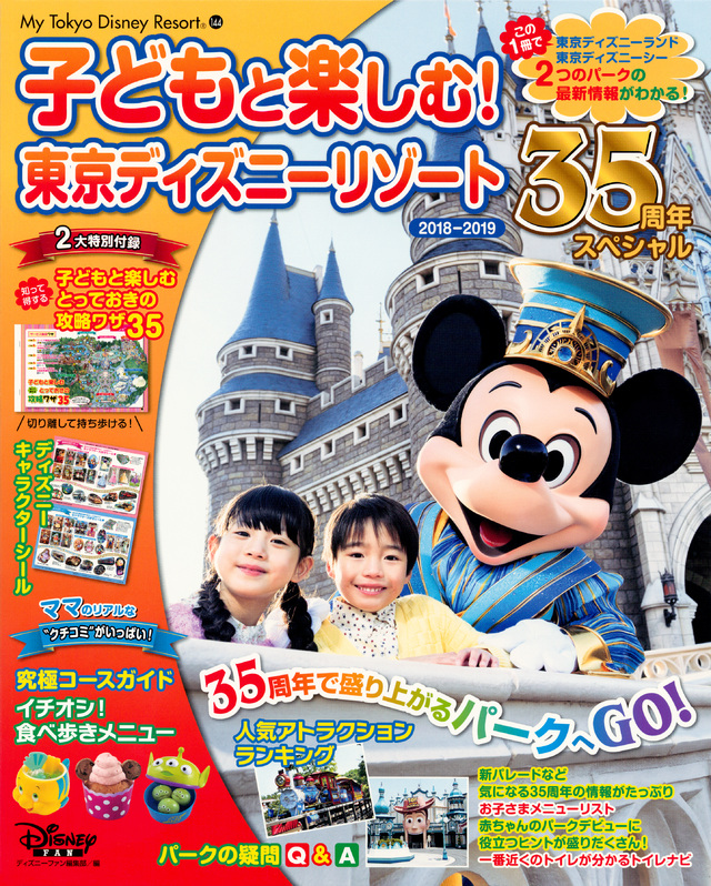 子どもと楽しむ! 東京ディズニーリゾート 2018‐2019 35周年スペシャル
