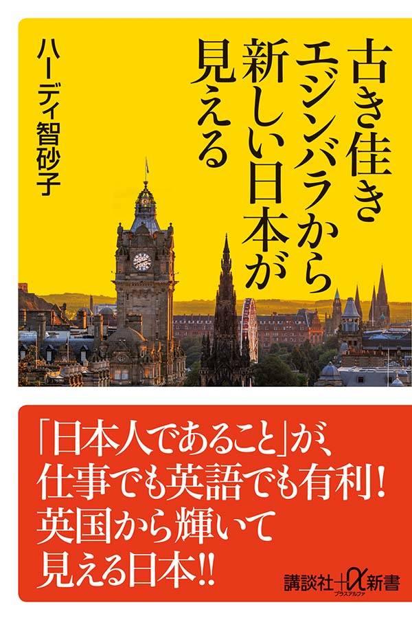 古き佳きエジンバラから新しい日本が見える
