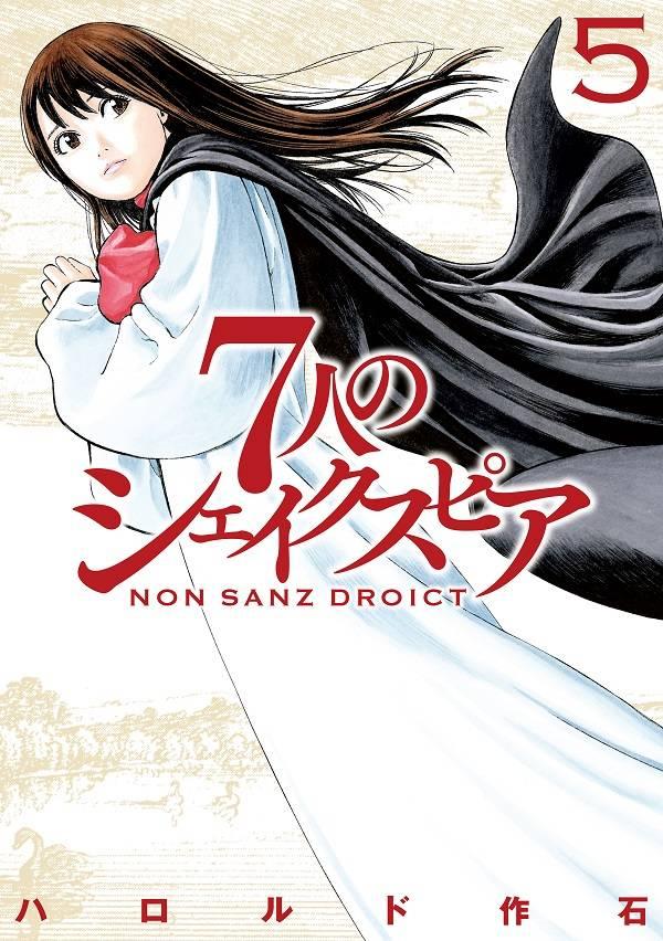7人のシェイクスピア NON SANZ DROICT(5)