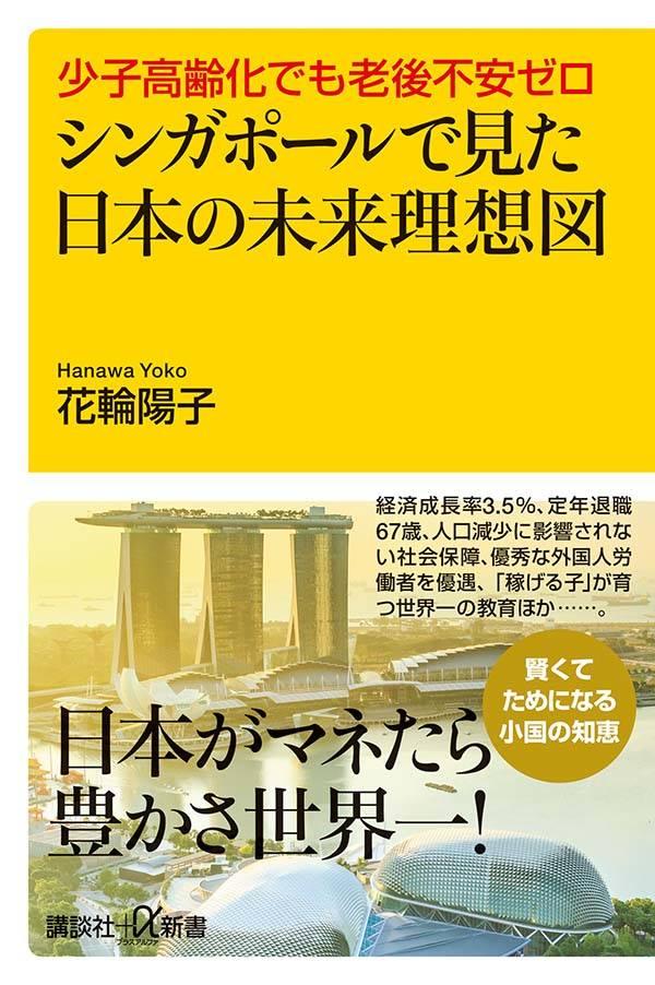 シンガポールで見た日本の未来理想図