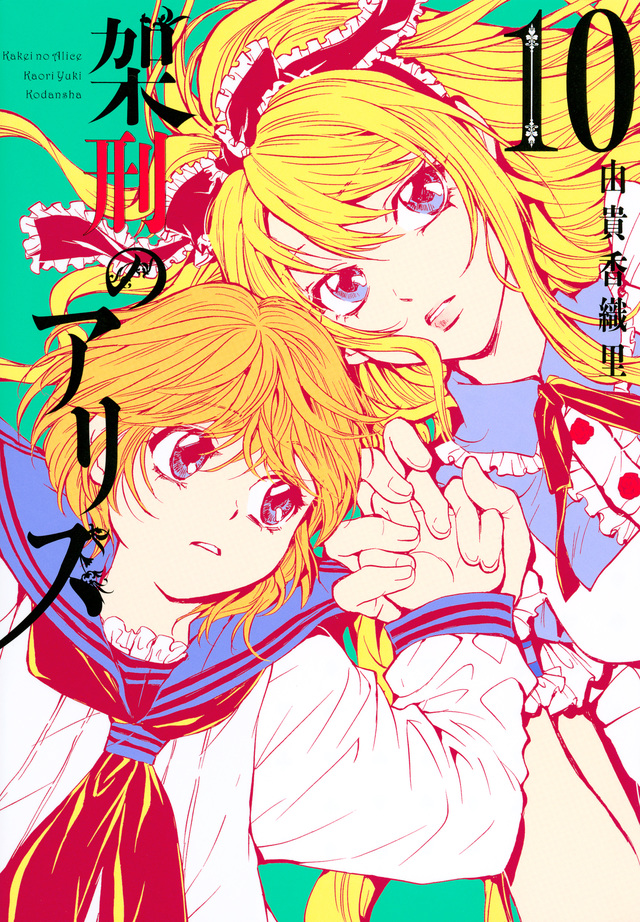 架刑のアリス(10)