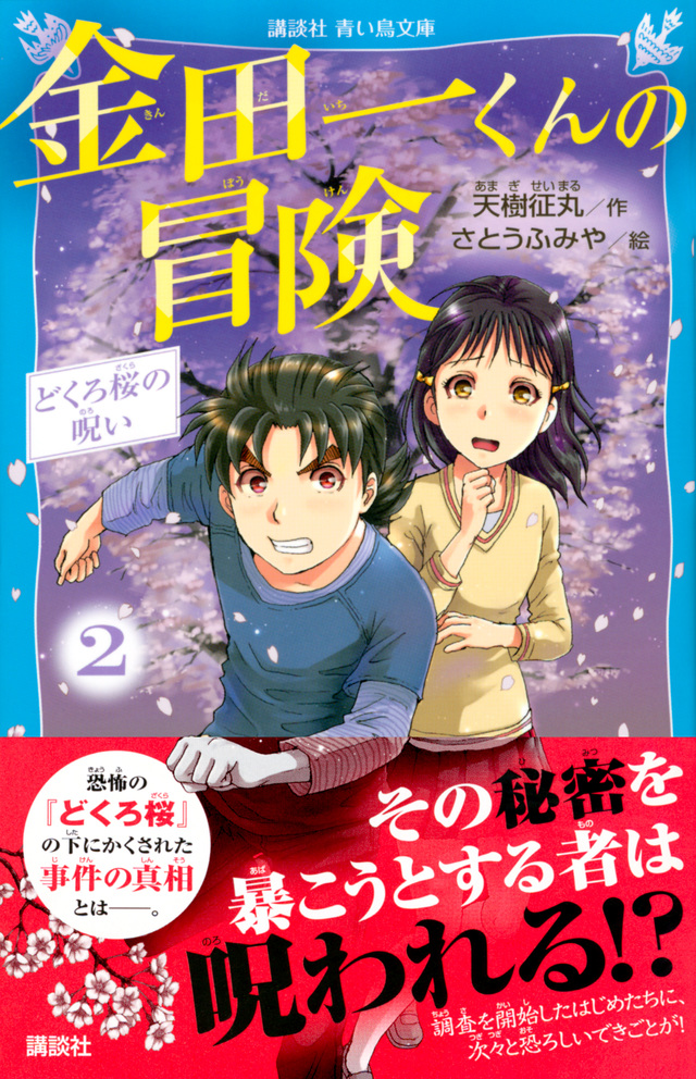 金田一くんの冒険 2 どくろ桜の呪い