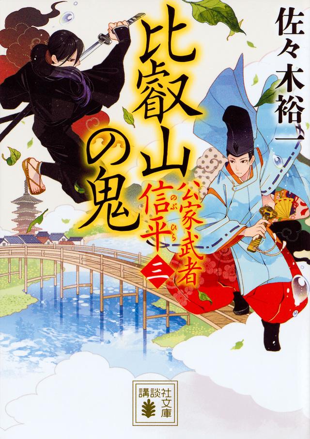 比叡山の鬼 公家武者 信平(三)
