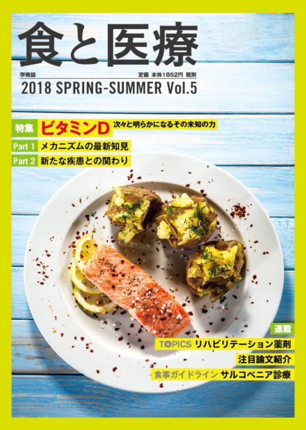 食と医療 2018 SPRING-SUMMER Vol.5