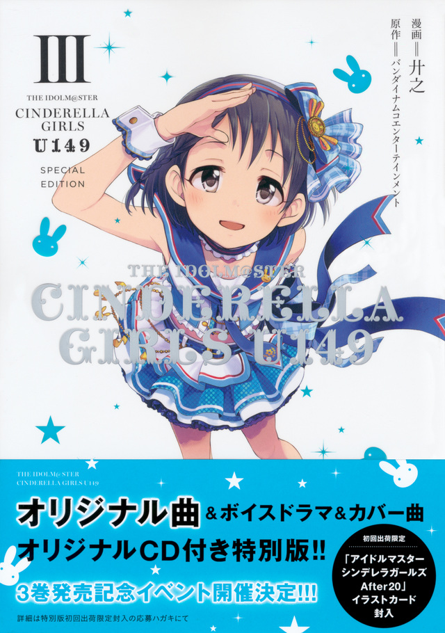 THE IDOLM@STER CINDERELLA GIRLS U149(3) SPECIAL EDITION