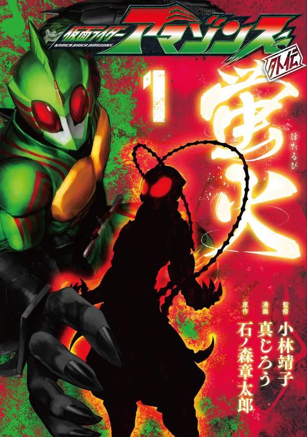 仮面ライダーアマゾンズ外伝 蛍火(1)