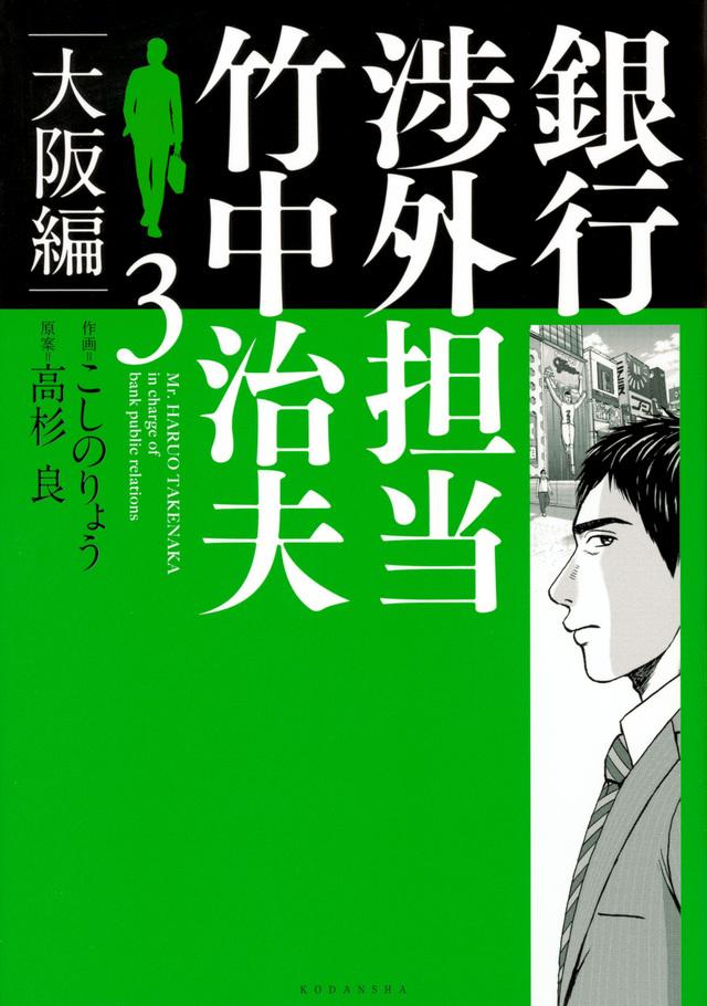銀行渉外担当 竹中治夫 大阪編(3)