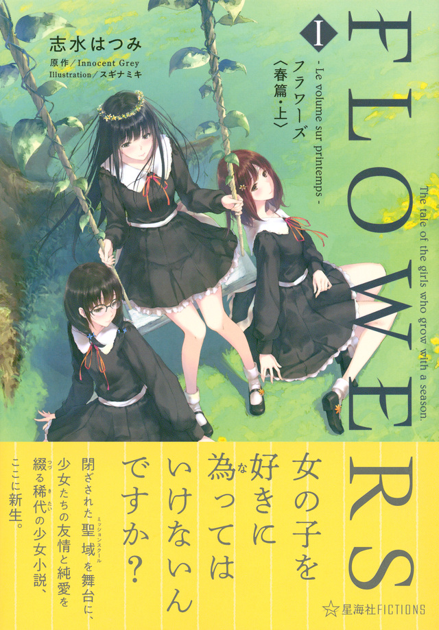 FLOWERS 1 ―Le volume sur printemps- フラワーズ〈春篇・上〉
