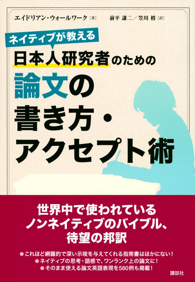 ネイティブが教える 日本人研究者のための論文の書き方・アクセプト術