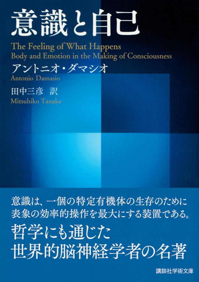 意識と自己