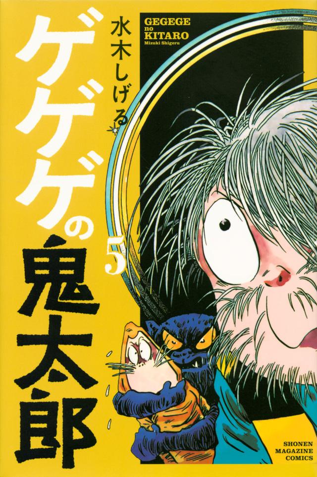 ゲゲゲの鬼太郎(5)