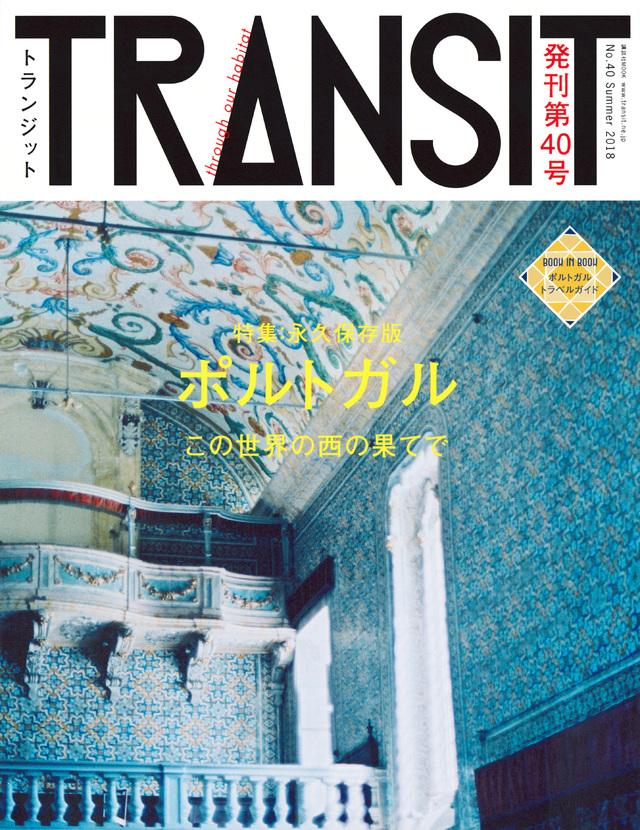 TRANSIT(トランジット)40号ポルトガル この世界の西の果てで