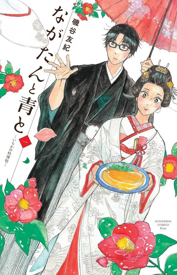 ながたんと青と-いちかの料理帖-(1)