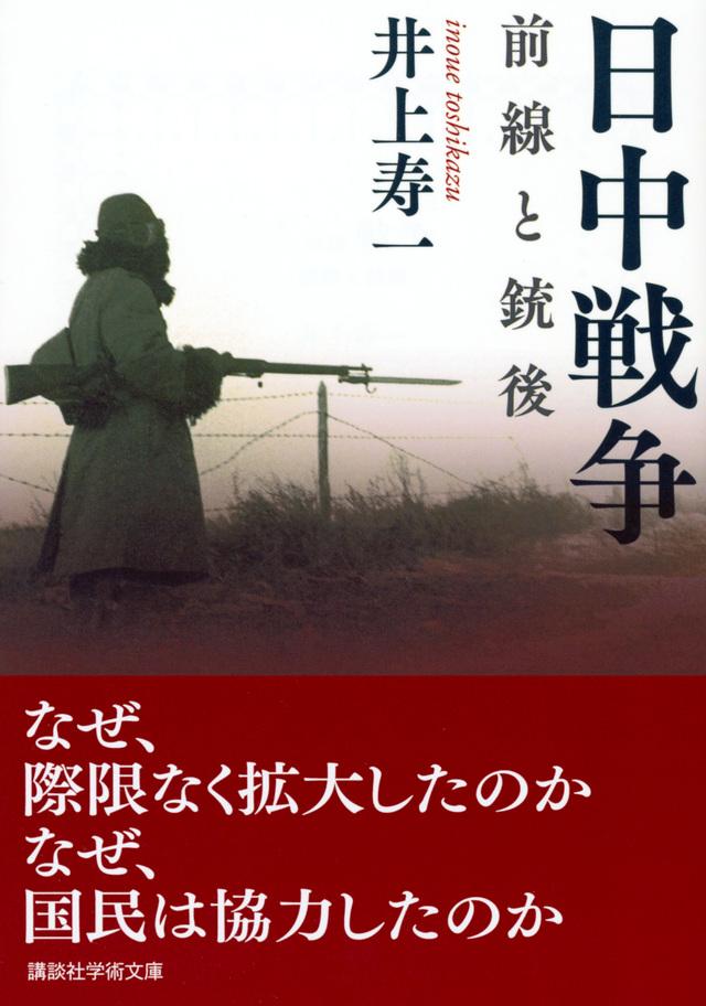 日中戦争 前線と銃後