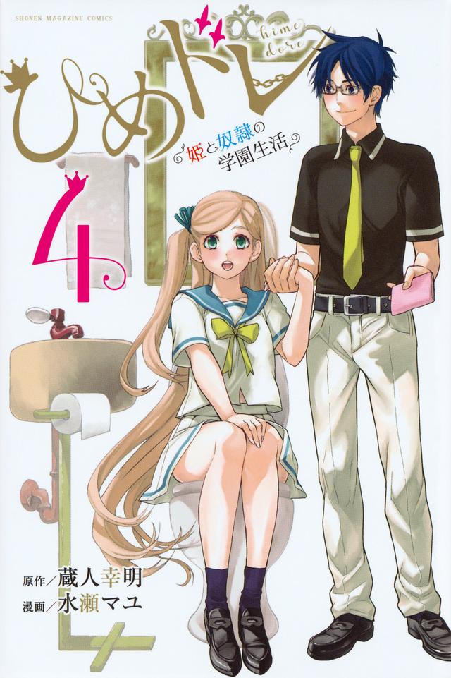 ひめドレ 姫と奴隷の学園生活(4)