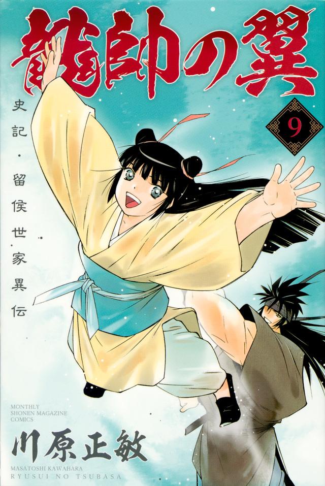 龍帥の翼 史記・留侯世家異伝(9)