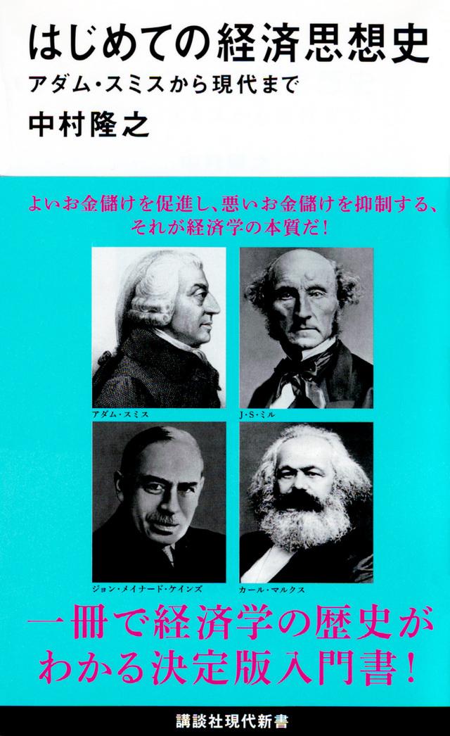 『はじめての経済思想史 アダム・スミスから現代まで』書影