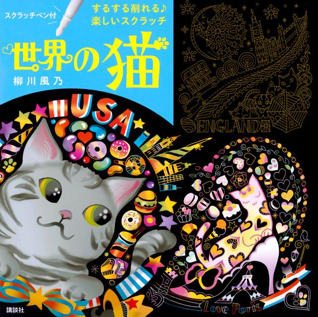 するする削れる♪ 楽しいスクラッチ 世界の猫