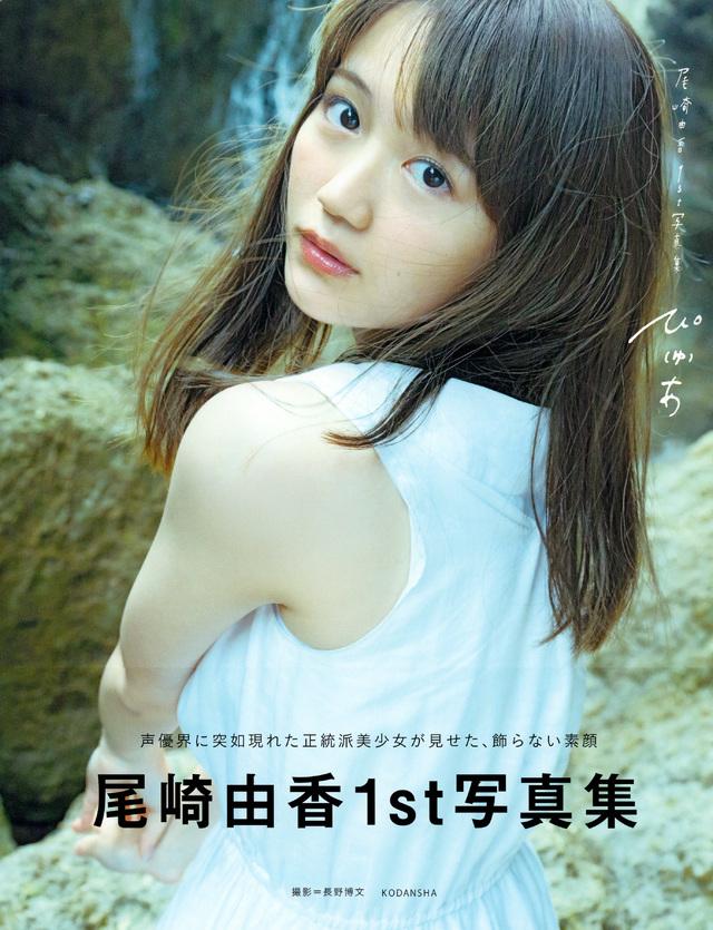 尾崎由香1st写真集 ぴ(ゅ)あ