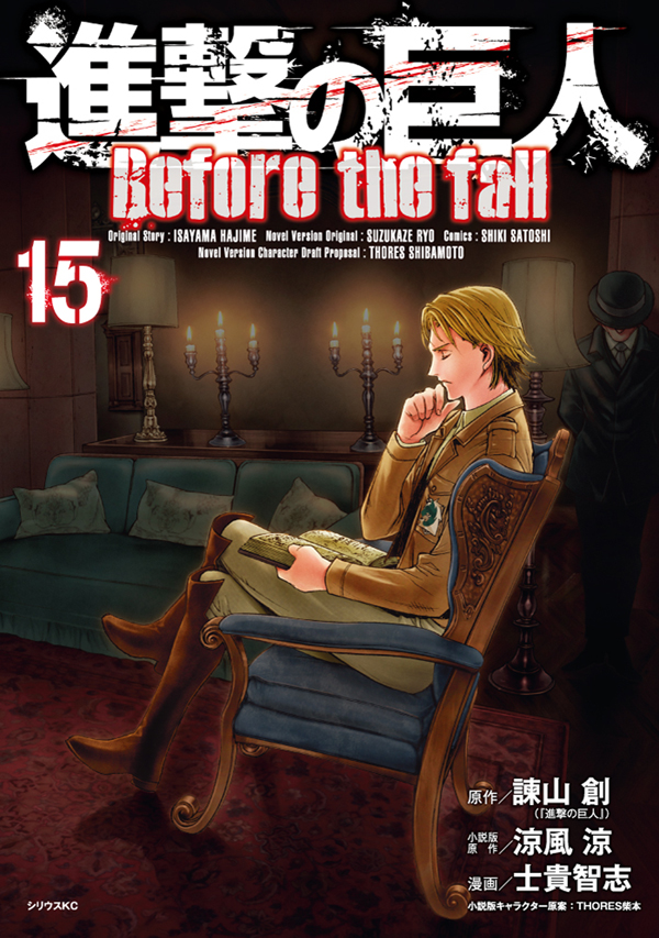 進撃の巨人 Before the fall(15)