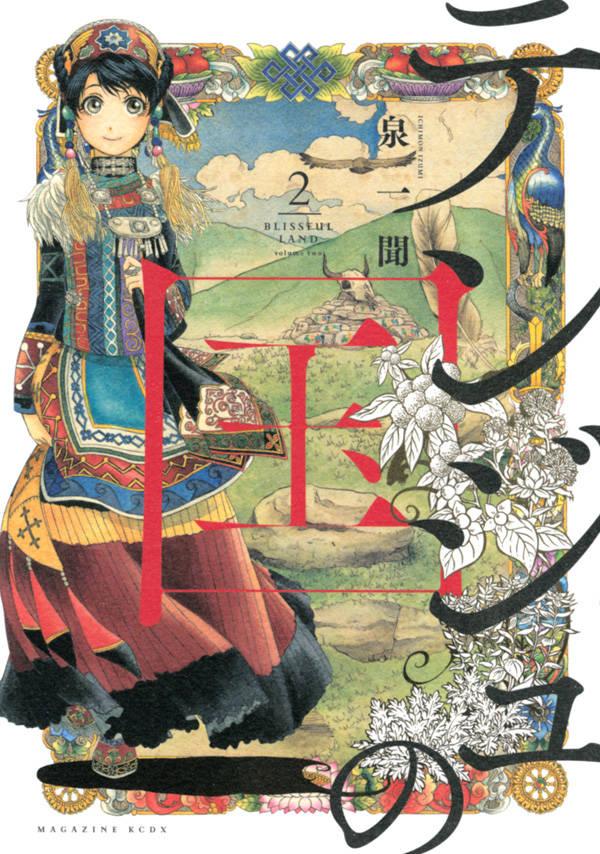 テンジュの国(2)