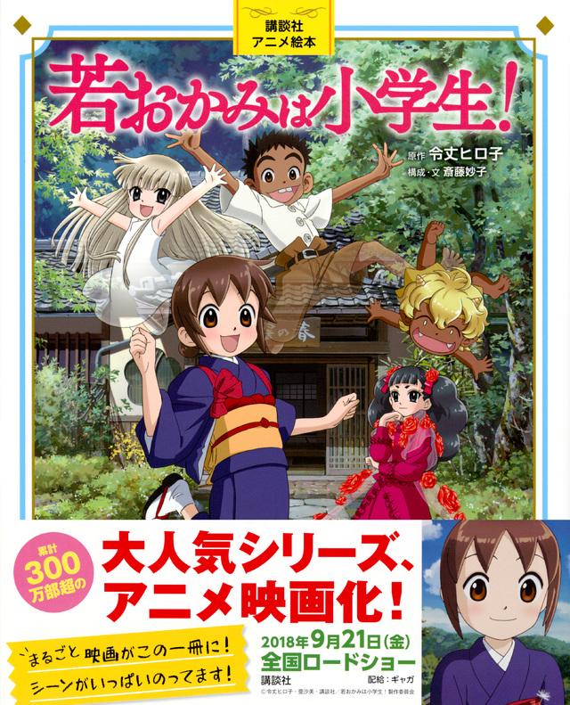 講談社アニメ絵本 若おかみは小学生!