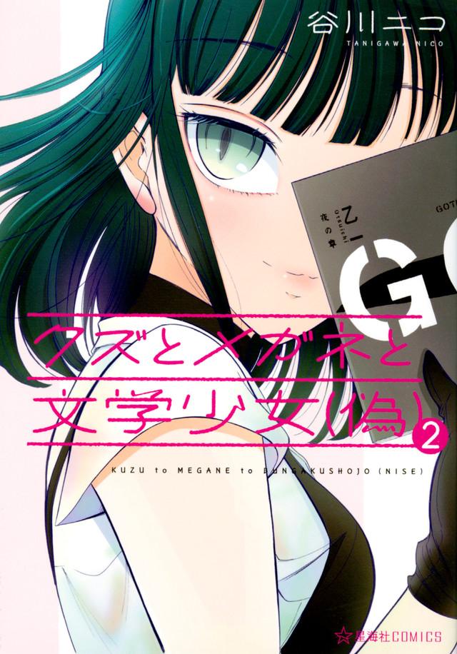 クズとメガネと文学少女(偽)(2)