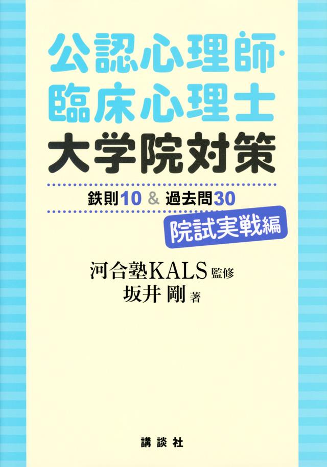 臨床心理士指定大学院入試対策 院試実戦編